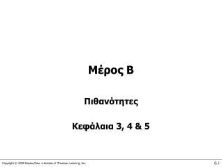 Μέρος Β