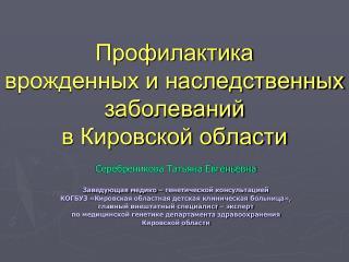 Профилактика  врожденных и наследственных заболеваний  в Кировской области