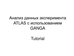 Анализ данных эксперимента ATLAS с использованием GANGA Tutorial