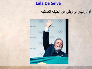 Lula Da Selva
