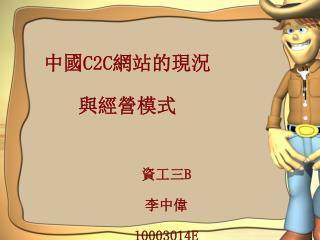 中國 C2C 網站的現況 與經營模式