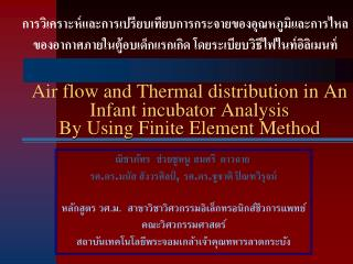 Air flow and Thermal distribution in An Infant incubator Analysis By Using Finite Element Method