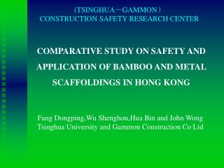 TSINGHUA-GAMMON CONSTRUCTION SAFETY RESEARCH CENTER