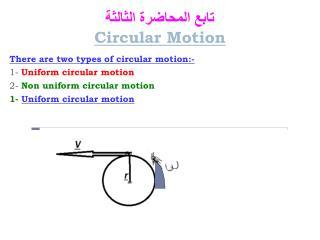 تابع المحاضرة  الثالثة Circular Motion