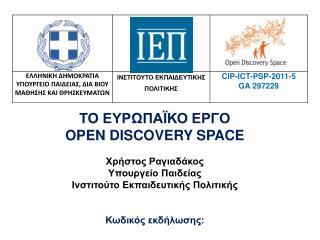 ΤΟ ΕΥΡΩΠΑΪΚΟ ΕΡΓΟ OPEN DISCOVERY SPACE Χρήστος Ραγιαδάκος Υπουργείο Παιδείας