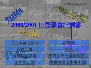 2000/2001 田徑學會計劃書