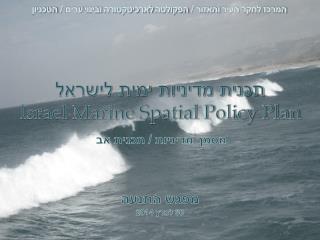 תכנית מדיניות ימית לישראל Israel Marine Spatial Policy Plan