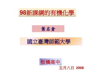 國立臺灣師範大學