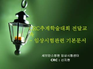 CRC 추계학술대회 전달교육 -  임상시험관련 기본문서