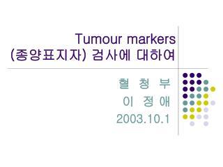 Tumour markers ( 종양표지자 )  검사에 대하여