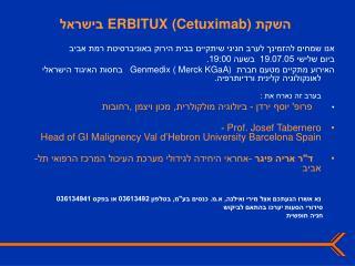 השקת  ERBITUX (Cetuximab)  בישראל