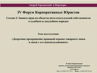 IV Форум Корпоративных Юристов