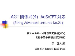 AGT ??? (4)  AdS/CFT ?? (String Advanced Lectures No.21)