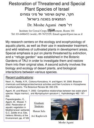 Restoration of Threatened and Special  Plant Species of Israel חקר, שיקום ושימור של מיני צמחים