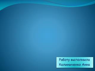 Работу выполнила Калиниченко Анна