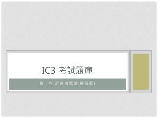 IC3  考試題庫