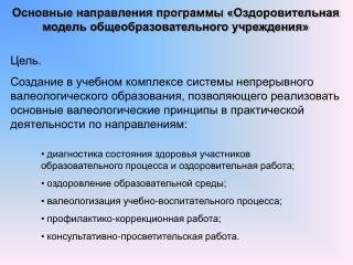 Основные направления программы «Оздоровительная модель общеобразовательного учреждения»