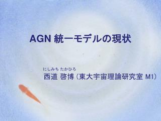 AGN  ????? ???