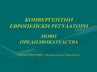 КОНВЕРГЕНТНИ ЕВРОПЕЙСКИ РЕГУЛАТОРИ