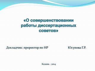«О совершенствовании работы диссертационных советов»