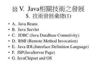 §§  V.   Java 相關技術之發展 $.  技術發展彙總(1)