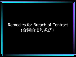 Remedies for Breach of Contract  ( 合同的违约救济)