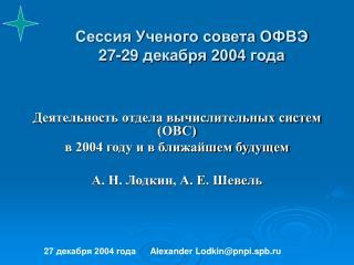 Сессия Ученого совета ОФВЭ  27-29  декабря 200 4  года