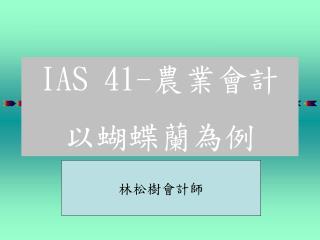 IAS 41- ???? ??????