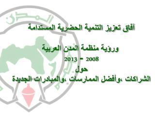 2008 - 2013