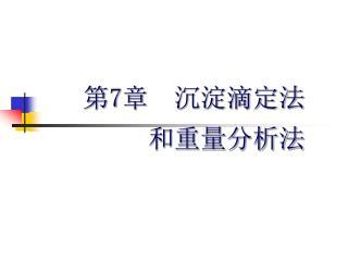 第 7 章  沉淀滴定法 和重量分析法