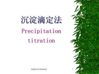 沉淀滴定法 Precipitation titration