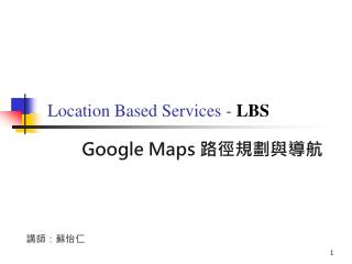 Location Based Services -  LBS