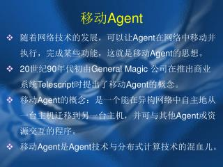 移动 Agent