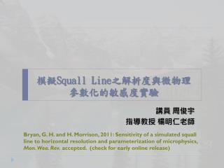 模擬 Squall Line 之解析 度 與微物理參數化的敏感度實驗