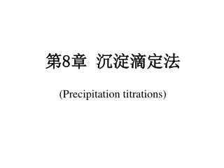 ? 8 ? ????? (Precipitation titrations)