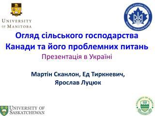 Огляд сільського господарства Канади та його проблемних питань Презентація в Україні