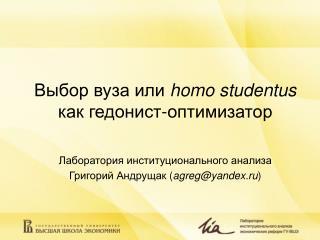 Выбор вуза или  homo student u s  как гедонист-оптимизатор