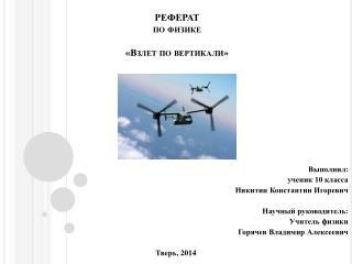 РЕФЕРАТ по физике «Взлет по вертикали»