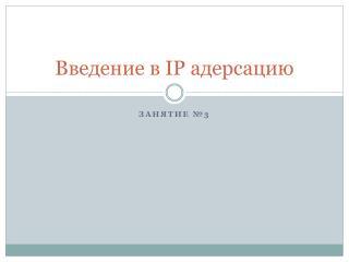 Введение в  IP  адерсацию