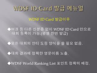 WDSF ID-Card  발급 메뉴얼