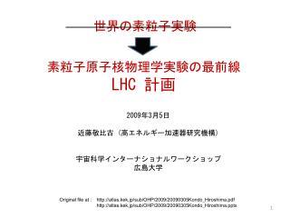 素粒子原子核物理学実験の 最前線 LHC  計画