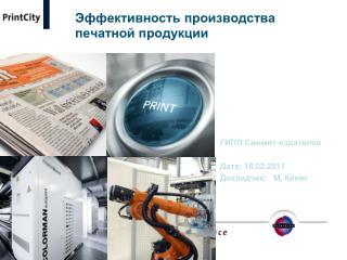 Эффективность производства печатной продукции