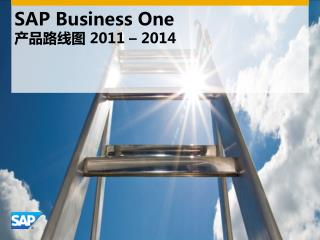 SAP Business One 产品路线图  2011 – 2014