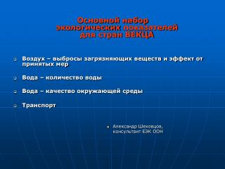 Основной набор экологических показателей для стран ВЕКЦА