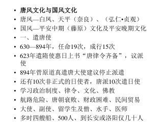 唐风文化与国风文化 唐风 — 白凤、天平(奈良)、(弘仁 • 贞观) 国风 — 平安中期(藤原)文化及平安晚期文化 一、遣唐使 630—894 年,任命 19 次,成行 15 次