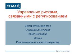 Управление рисками, связанными с регулированием