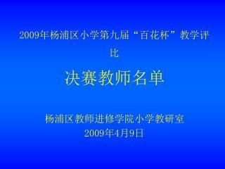 """2009 年杨浦区小学第九届 """" 百花杯 """" 教学评比 决赛教师名单"""