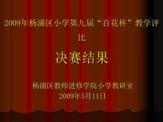 """2009 年杨浦区小学第九届 """" 百花杯 """" 教学评比 决赛结果"""