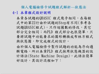 個人電腦檢修卡試題程式解析 — 狀態法 4-1  本章程式設計說明