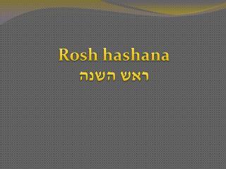 Rosh hashana ר א ש השנה